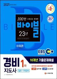 EBS 교육방송 경비지도사 1차 10개년 기출문제해설: 일반.기계경비(2021)