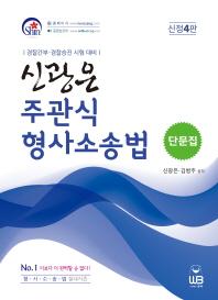 신광은 주관식 형사소송법 단문집