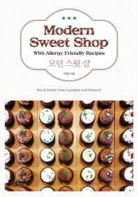 모던 스윗 샵(Modern Sweet Shop)