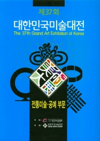 2018년 제37회 대한민국미술대전: 전통미술공예부문