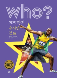 Who? Special 우사인 볼트