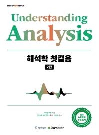 Understanding Analysis 해석학 첫걸음