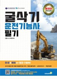 굴삭기 운전기능사 필기(2021)
