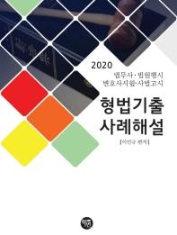 형법기출 사례해설(2020)