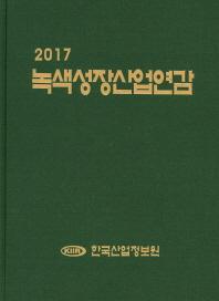 녹색성장산업연감(2017)