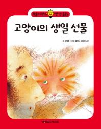 고양이의 생일 선물