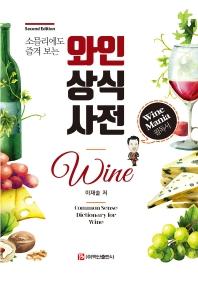 와인 상식 사전