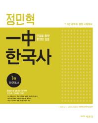 정민혁 일중 한국사 세트