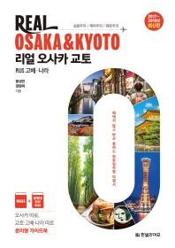 리얼 오사카 교토(2017-2018년)