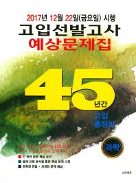 과학 고입선발고사 예상문제집 45년간 고입총정리(2017)