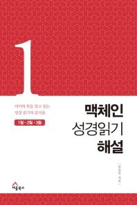 맥체인 성경읽기 해설. 1(1월, 2월, 3월)