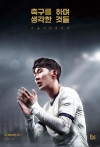 축구를 하며 생각한 것들(2020 에디션 프리미엄)