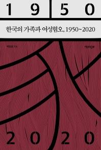 한국의 가족과 여성혐오, 1950∼2020