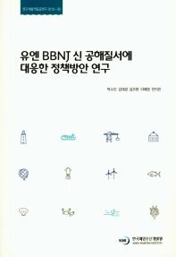 유엔 BBNJ 신 공해질서에 대응한 정책방안 연구