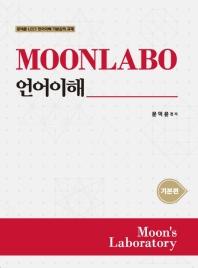 MOONLABO 언어이해 기본편