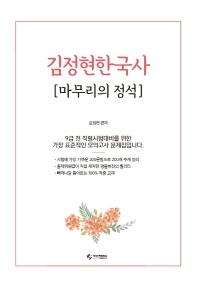 김정현 한국사 마무리의 정석