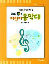 EBS 어린이음악대 Level. 5