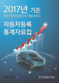 2017년 기준 자동차관리정보시스템 (VMIS) 자동차등록 통계자료집