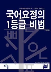 국어요정의 1등급 비법 <1학년 문제지> 개정판