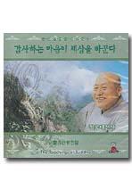 감사하는 마음이 세상을 바꾼다(CD)