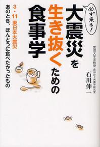 必ず來る!大震災を生き拔くための食事學 3.11東日本大震災あのとき,ほんとうに食べたかったもの