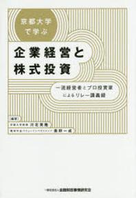 京都大學で學ぶ企業經營と株式投資 一流經營者とプロ投資家によるリレ-講義錄