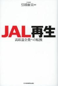 JAL再生 高收益企業への轉換