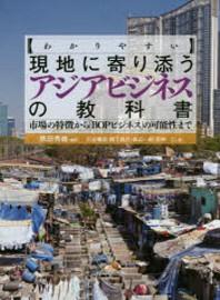 <わかりやすい>現地に寄り添うアジアビジネスの敎科書 市場の特徵から「BOPビジネス」の可能性まで