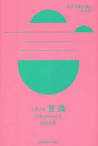 大槻文彦「言海」 辭書と日本の近代