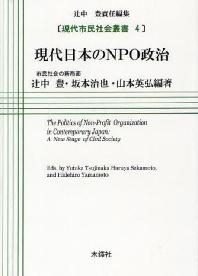 現代日本のNPO政治 市民社會の新局面