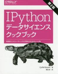 IPYTHONデ-タサイエンスクックブック 對話型コンピュ-ティングと可視化のためのレシピ集