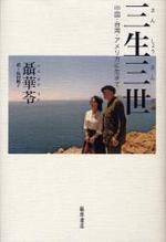 三生三世 中國.台灣.アメリカに生きて