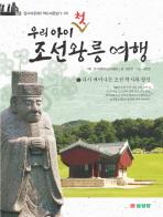 우리 아이 첫 조선왕릉 여행. 2