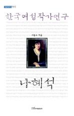 한국여성작가연구:나혜석