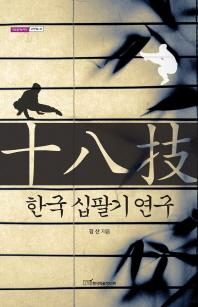 한국 십팔기 연구