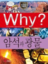 Why? 암석과 광물