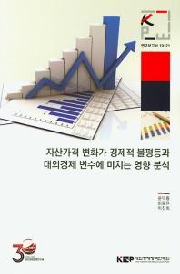 자산가격 변화가 경제적 불평등과 대외경제 변수에 미치는 영향 분석