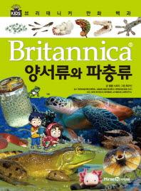 브리태니커 만화 백과. 9: 양서류와 파충류