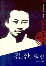 김산 평전