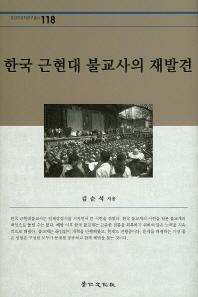 한국 근현대 불교사의 재발견