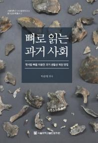 뼈로 읽는 과거 사회