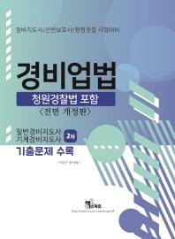 경비업법(청원경찰법 포함)(2021)