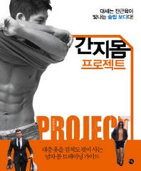 간지몸 프로젝트