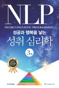 NLP: 성공과 행복을 낳는 성취 심리학. 3
