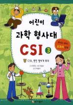 어린이 과학 형사대 CSI. 3