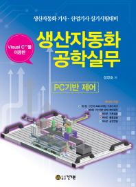 Visual C++을 이용한 생산자동화공학실무(PC기반 제어)