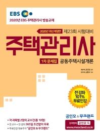 EBS 공동주택시설개론 문제집(주택관리사 1차 )(2020)