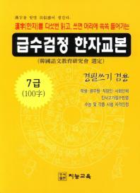 급수검정 한자교본 7급(100자)