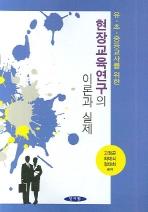 유ㆍ초ㆍ중등교사를 위한 현장교육연구의 이론과 실제
