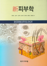 신 피부학